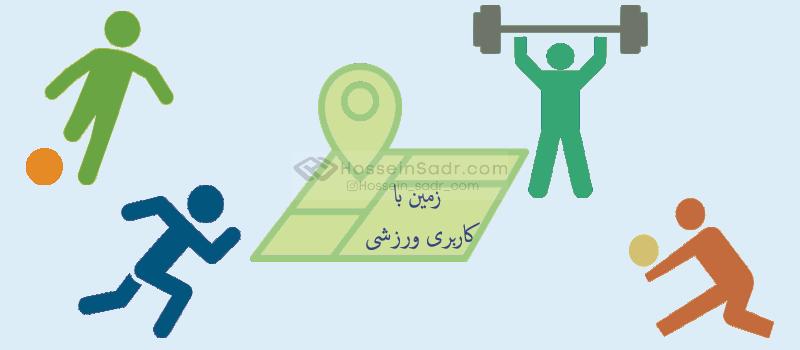 زمین با کاربری ورزشی